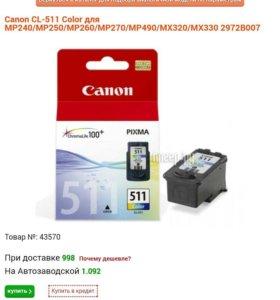 Картридж Canon 511 color