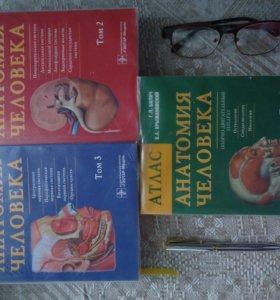 АТЛАС Анатомия человека 3 тома