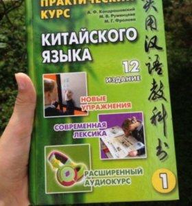 Книга китайского языка