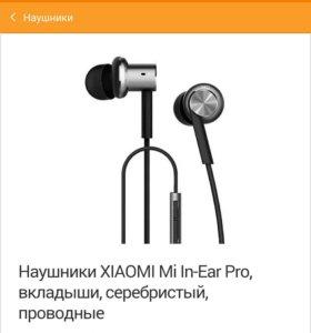Новые Наушники XIAOMI Mi In-Ear Pro