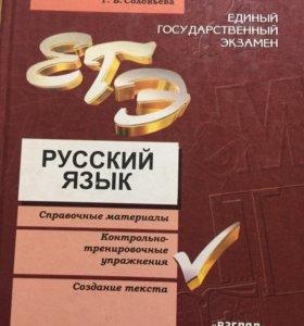 ЕГЭ Русский язык в.н. Алесандрова «ВЗГЛЯД»