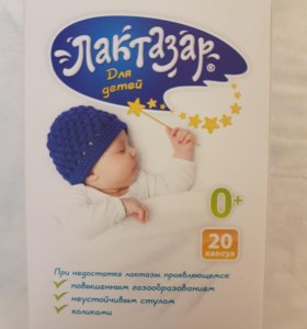Лактазар для детей 20 капсул