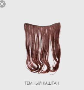 Накладные волосы