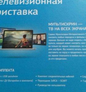 Телевизионная приставка