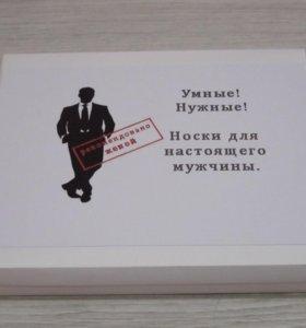 """Набор умных носков """"Рекомендовано женой"""""""