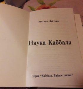 Книга. Наука каббала.