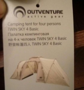 Кейпинговая палатка