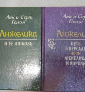 книги о Анжелике