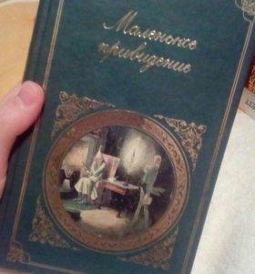 Сборник Маленькое привидение