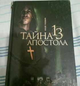 Книга Тайна 13 апостола