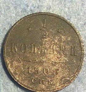 1/2 копейки 1909г
