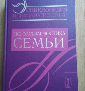 Книга Психодиогностика семьи