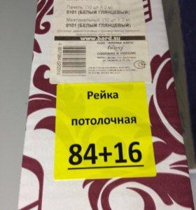Рейка потолочная бард 84 мм 16 мм