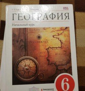 Учебник по геграфии 6 класс