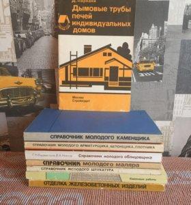 Обучающая литература.