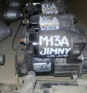 Стартер M13A