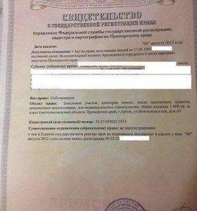 Участок, 1000 сот., поселения (ижс)
