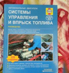 Книга системы управления и впрыск топлива