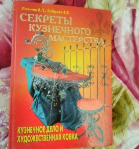 Книга секреты кузнечного мастерп