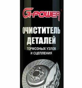 Очиститель деталей G-POWER