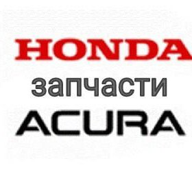 Запчасти Хонда, Акура, Honda, Acura