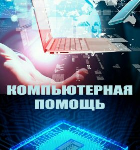 Компьютерная помощь на Петроградке