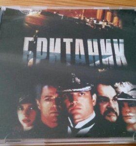Video CD Британик