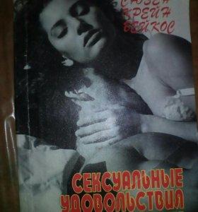 Книга Сексуальное удовольствие для женщин.