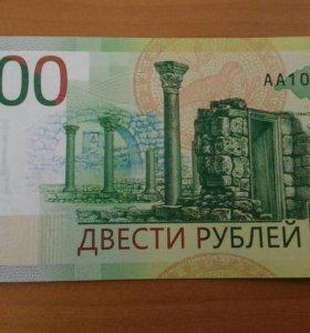 Банкнота купюра 200 рублей Севастополь