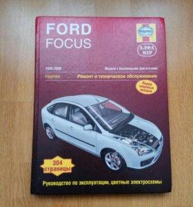 Книга Ford Focus бензин с 2005-2009 гг.