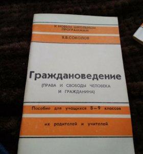 Книги (учебники) в наличии 3 штуки