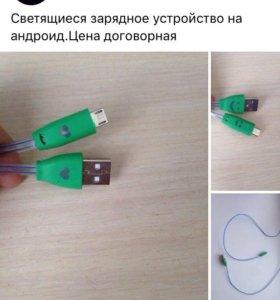 Светящиеся зарядное устройство