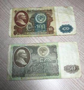 Банкноты 100 рублей 1991 и 50 рублей 1992