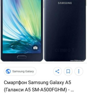 Samsung А5 2014года