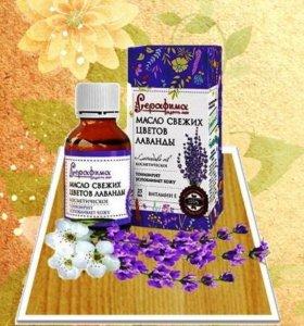 Серафима Косметическое масло цветков лаванды