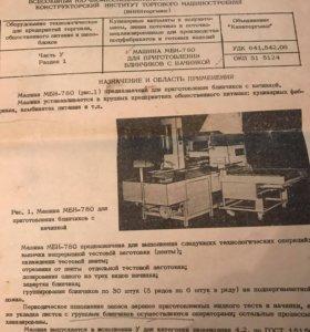 Машина МБН-780 приготовление блинчиков с начинкой