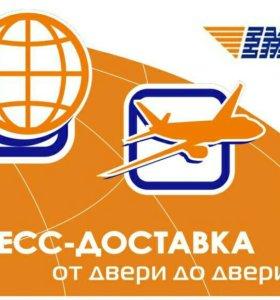 Курьерская служба EMS г. Сальск