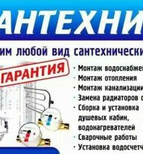 Монтаж Отопления и сантехники
