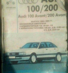 Книга по рем. ауди 100 с1982-91г