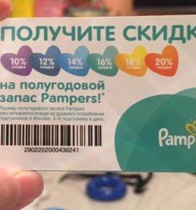 Скидочный буклет на все памперс категории 1,2,3