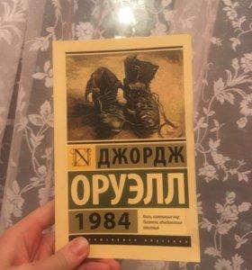Книга джордж оруэлл 1984