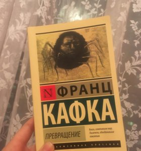 Книга франц Кафка превращение