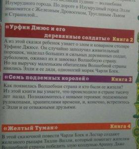 Книги. Сказочные повести Адександра Волкова