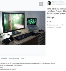 Установка ПО на ПК и Ноутбуки Ремонт Сборка ПК Тес