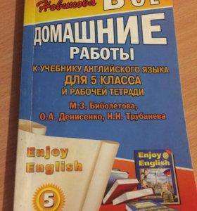 Отдам решебник по английскому языку 5 класс