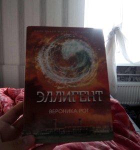 Книги - «Виноваты Звезды» «Эллигент»