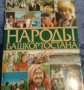 Историко-этнографические очерки