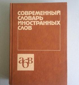 Современный словарь иностранных слов