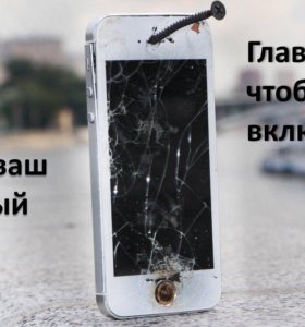 Купим айфон