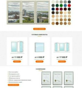 Сайт по продаже окон